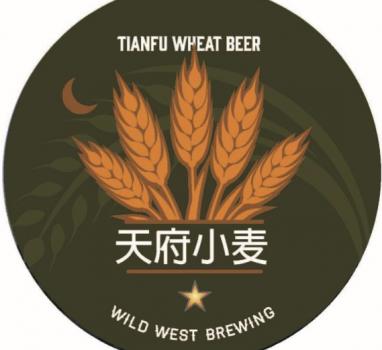 美西 天府小麦  Wild West Tianfu Wheat Beer