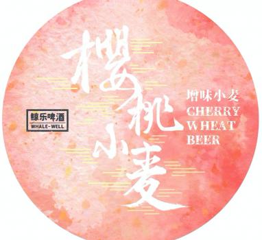 鲸乐 樱桃小麦 Whale-Well Cherry Wheat Ale