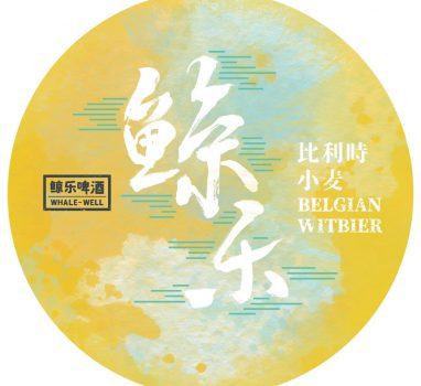 鲸乐 比利时小麦 Whale-Well Belgian Witbier