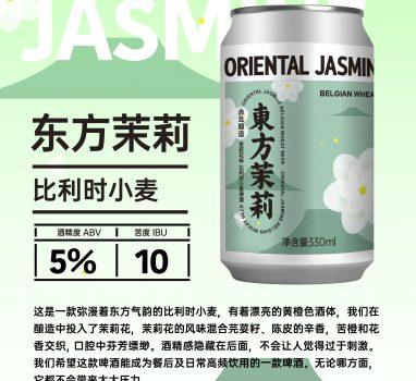 赤耳:东方茉莉 比利时小麦 Redears: Oriental Jasmine