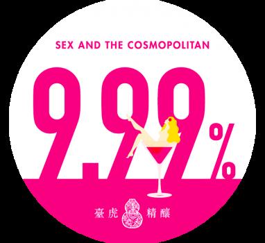 臺虎 9.99 柯梦脱单莓果啤酒 Taihu 9.99 SEX AND THE COSMOPOLITAN