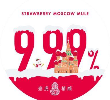 臺虎 9.99 莫斯科美莓草莓青柠啤酒 Taihu 9.99 STRAWBERRY MOSCOW MULE