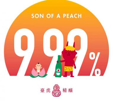 臺虎 9.99 桃太郎 / Taihu 9.99 Son Of A Beach