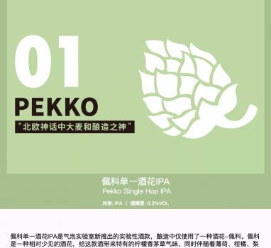 气泡实验室:佩科单一酒花IPA / Bubble Lab: Pekko Single Hop IPA