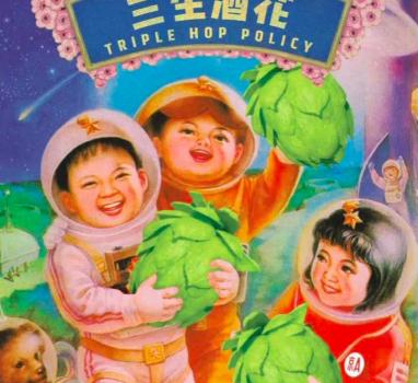 京A:三生酒花 / Jing A: Triple Hop Policy