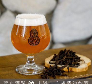 臺虎:陳皮海盐酸啤酒 / Taihu: Chenpi Gose
