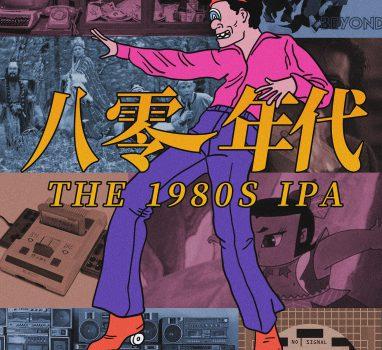 楚门:八零年代 IPA / Chumen: The 1980's IPA