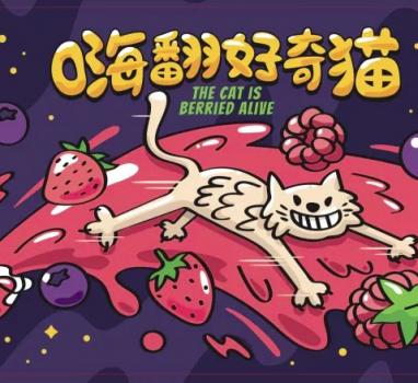 气泡实验室:嗨翻好奇猫 / Bubble Lab: The cat is berried alive